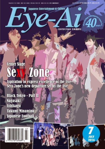 Eye-Ai あいあい 2016年7月号