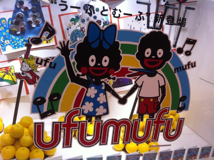 JPN - Black Sambo - Ufu and Mufu - Robert Moorehead