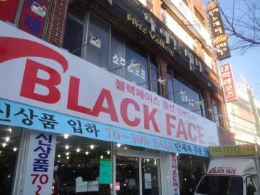 KOR - BLACKFACE Storefront