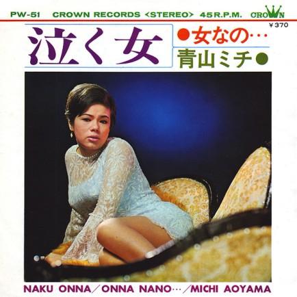 Aoyama Michi - NakuOnna
